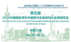 2018中国国际骨科内植物与生物材料大会暨展览会
