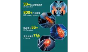 ORS-CHINA 2018中国国际骨科研究大会