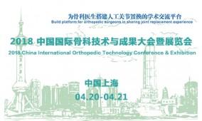 2018中国国际骨科技术与成果大会暨展览会