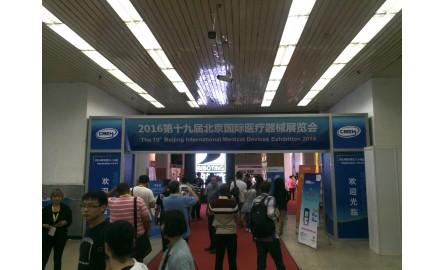 2018中国北京国际医疗器械展