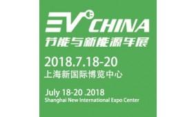 2018上海国际汽车电动化智能化展览会