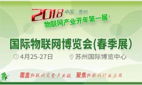 2018第十届国际物联网博览会 春季展