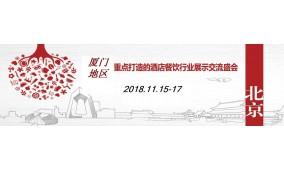 2018厦门国际酒店用品及餐饮业博览会