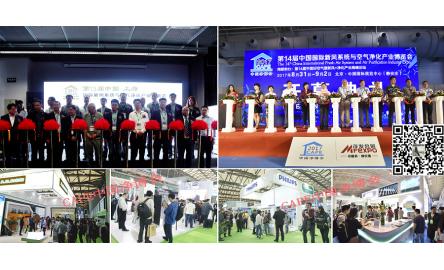 2019CAPE第17届中国(上海)国际新风与空气净化及治理展览会