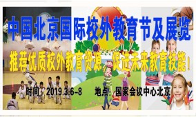 2019中国北京国际校外教育展览会