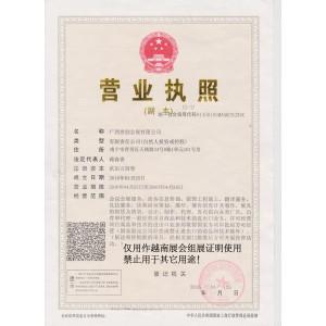 广西世创www.188bet.com有限公司