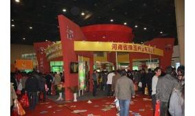 2018第八届中国国际种子交易会