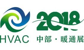 2018第三届中国(郑州)国际暖通热泵、空调制冷及光伏新能源产业展览会