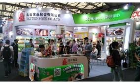 2018第九届中国北京国际食品饮料展览会