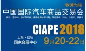 CIAPE2018第十二届中国国际汽车商品交易会