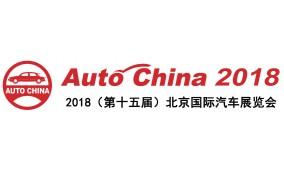 2018(第十五届)北京国际汽车展览会(零部件展区)