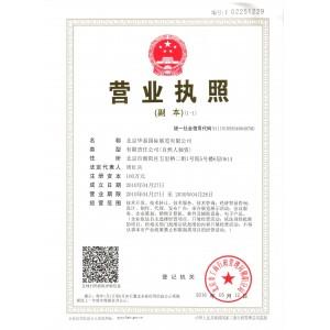 北京华易国际展览有限公司