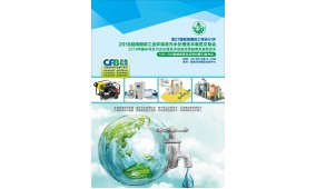 2018越南国际工业环保及污水处理技术展览交易会