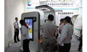 2018第三届河北检验医学暨输血仪器试剂展览会