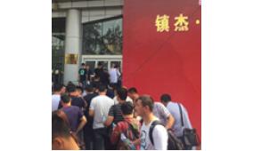 镇杰•2018京津冀国际门业展览会