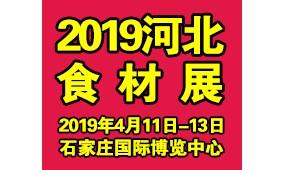2019京津冀(石家庄)国际餐饮食材供应博览会