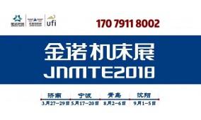 CIEME2018第十七届中国国际装备制造业博览会(简称:沈阳制博会)
