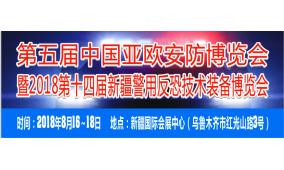 第五届中国—亚欧安防博览会 暨2018第十四届新疆警用反恐技术装备博览会