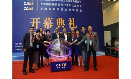 2018CCTE中国工具展暨上海国际切削工具及装备展览会
