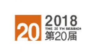 中国工博会- 2018上海国际新材料产业展览会