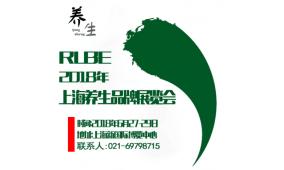 2018中国(上海)第六届养生品牌展