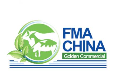 2018第四届中国国际食品、肉类及水产品展览会