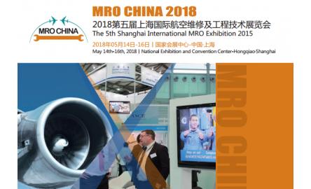 2018第五届上海国际航空MRO工程&飞机内饰与翻新博览会