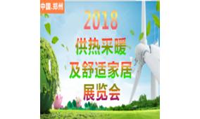 郑州暖通展 2018河南郑州供热采暖展览会