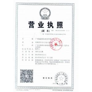 广州振威国际展览有限公司  认证信息 × 认证信息 广州市海珠区