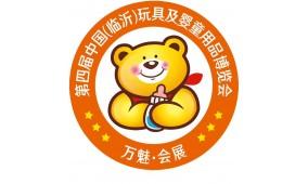 2019第四届(临沂)国际玩具及婴童用品博览会