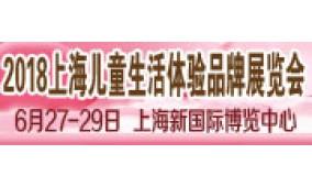 2018上海第六届儿童生活品牌体验展览会