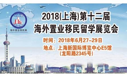 2018上海第12届海外置业及投资移民展览会