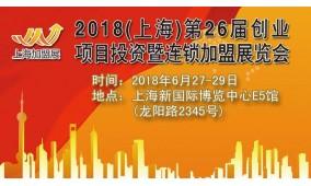 2018上海第二十六届创业项目投资暨连锁加盟展览会