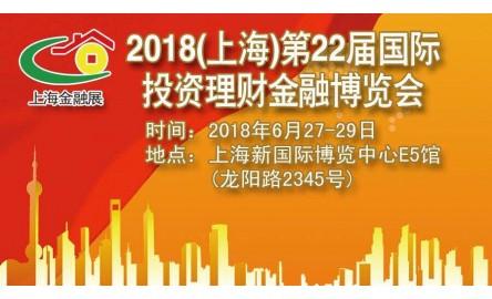 2018上海第二十二届投资理财金融博览会