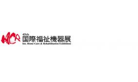 2018日本东京老人福祉展会及养老机构考察