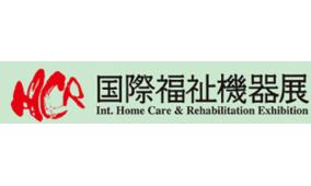 2017第44届日本国际老人福祉展览会及特色养老机构考察