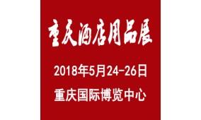 2018中国(重庆)国际食材及餐饮设备展览会|2018中国(重庆)国际火锅食材用品展览会