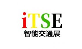 2018上海国际智能交通展览会暨论坛