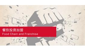 2018第九届上海国际餐饮连锁加盟及数字化管理展览会