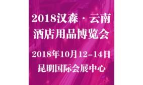 2018昆明酒店用品及餐饮食材展