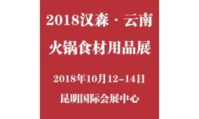 2018第五届汉森·云南国际火锅食材用品展览会