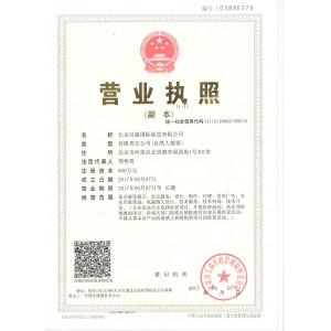 北京汉森国际展览有限公司