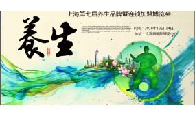 RLBE2018上海第七届智能养生产业特许加盟博览