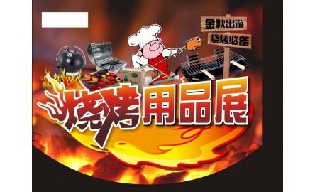 2018第六届国际烧烤食材、用品及啤酒加盟展览会