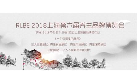 RLBE 2018上海第六届国际大健康产业博览会