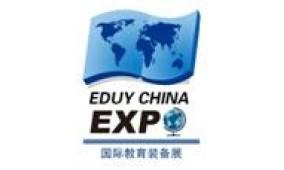 中国国际教育装备博览会