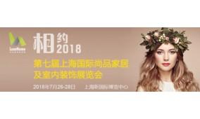 2018上海尚品家居第七届上海国际尚品家居及室内装饰展览会(与上海百货会同期)