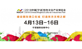 2018宁波文博会|2018年中国(宁波)特色文化产业博览会
