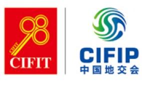 第20届中国国际投资贸易洽谈会暨国际绿色建筑建材贸易展览会
