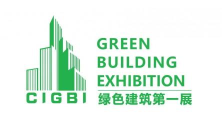 第13届中国(深圳)国际绿色建筑产业展览会暨装配式建筑展览会